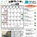 かわはく行事カレンダー2019年4月